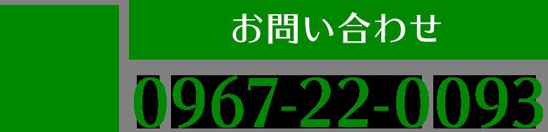 お問い合わせ 0967-22-0093